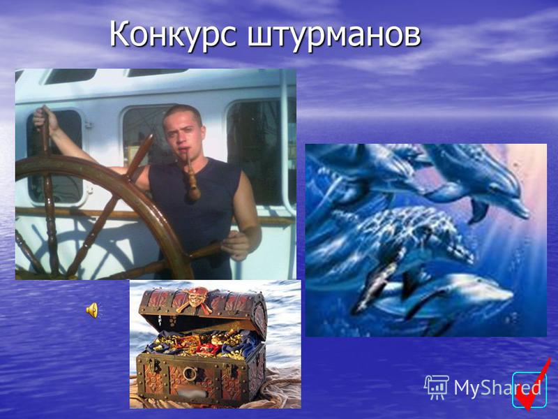 Ответы Ответы дельфин кальмар 40 фонариков 20 конфет