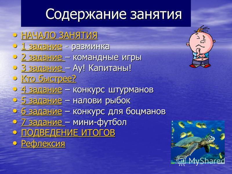 Занятие по математике 2 «В» класс «Морское путешествие» Занятие по математике 2 «В» класс «Морское путешествие» Учитель: Лаврентьева Ольга Викторовна