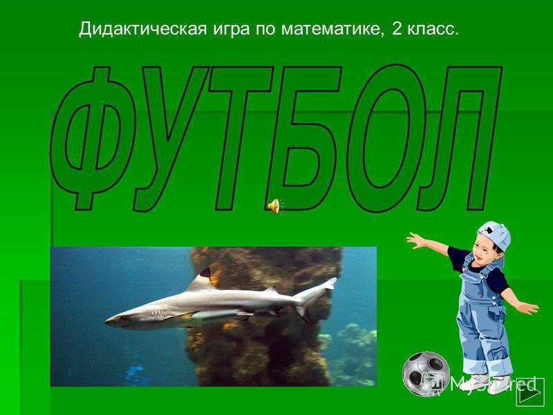 7 задание - Мини-футбол 7 задание - Мини-футбол