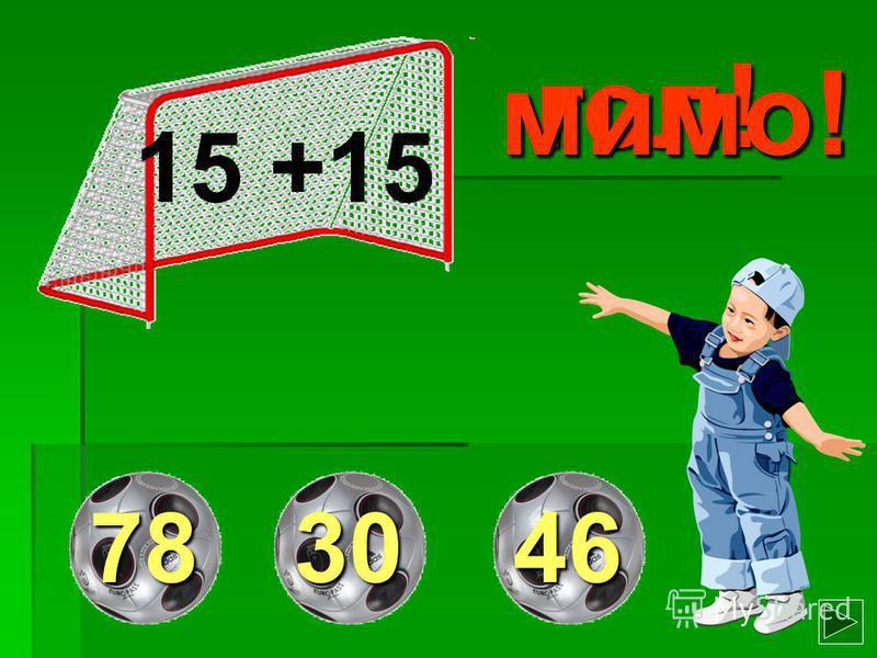 Дидактическая игра по математике, 2 класс.