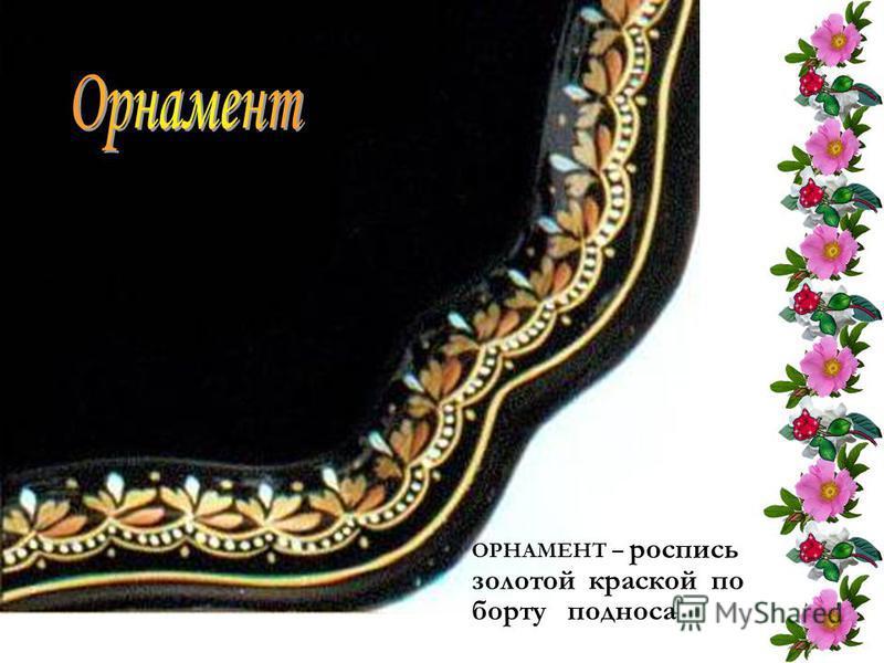 ОРНАМЕНТ – роспись золотой краской по борту подноса