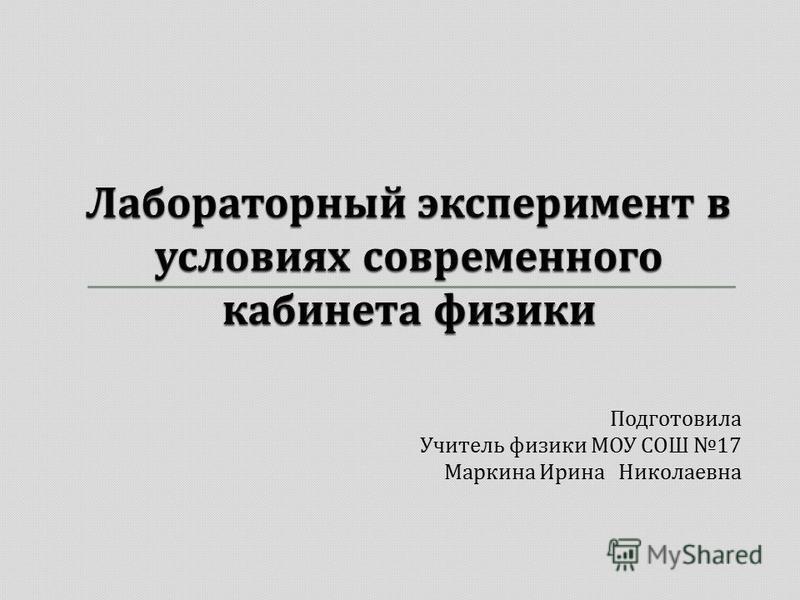 Подготовила Учитель физики МОУ СОШ 17 Маркина Ирина Николаевна