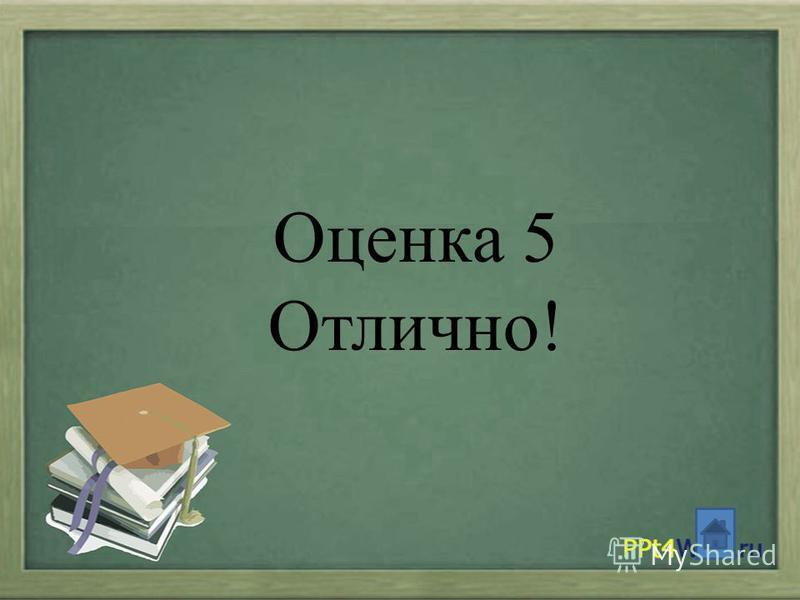 Оценка 5 Отлично!