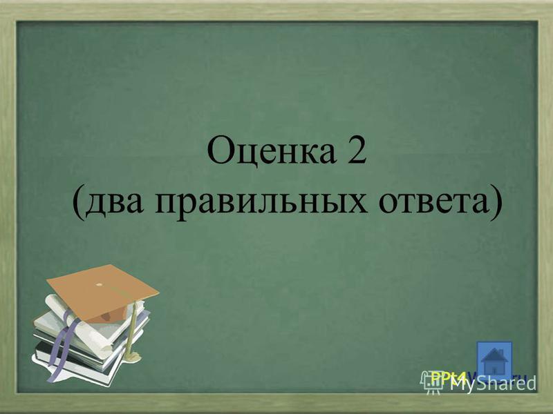 Оценка 2 (два правильных ответа)