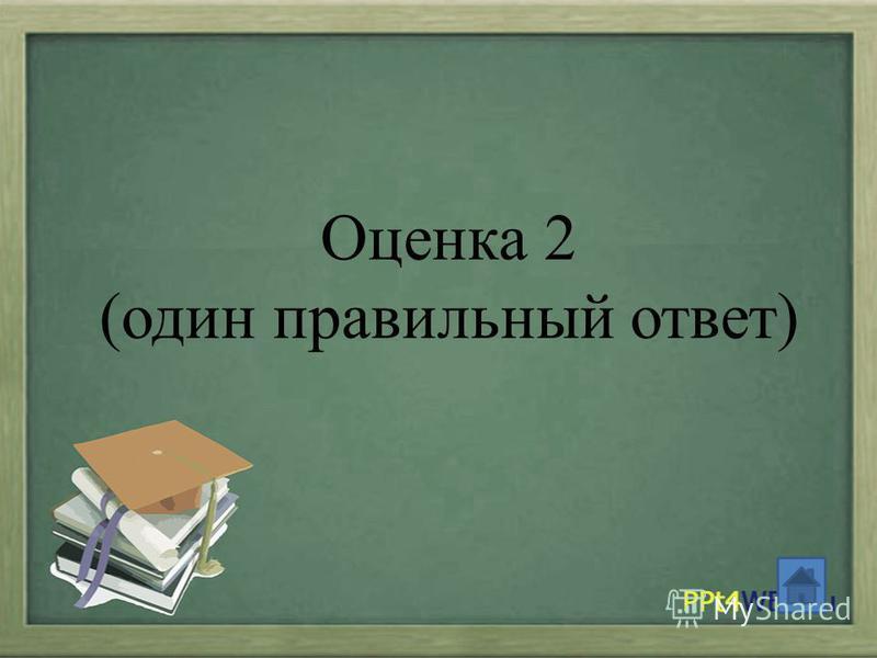 Оценка 2 (один правильный ответ)