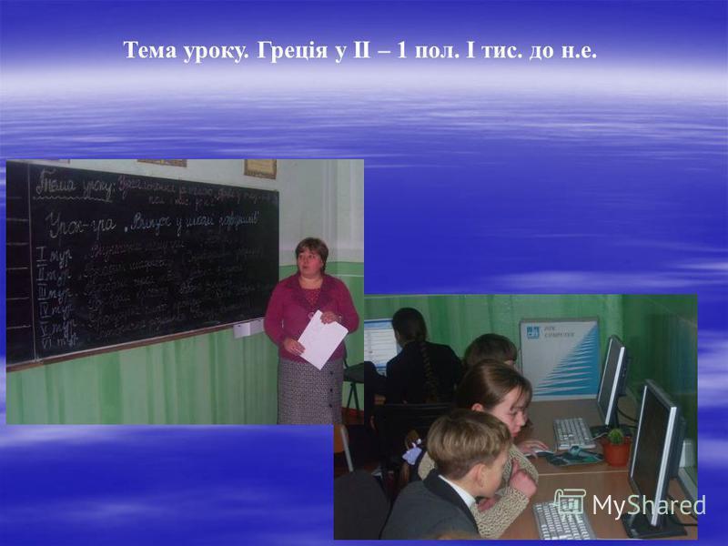 Тема уроку. Греція у ІІ – 1 пол. І тис. до н.е.