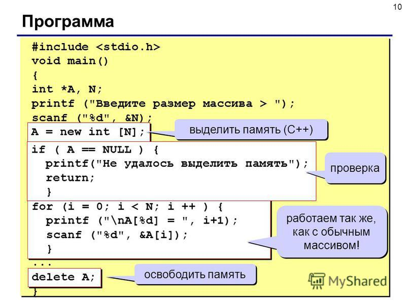 10 Программа #include void main() { int *A, N; printf (
