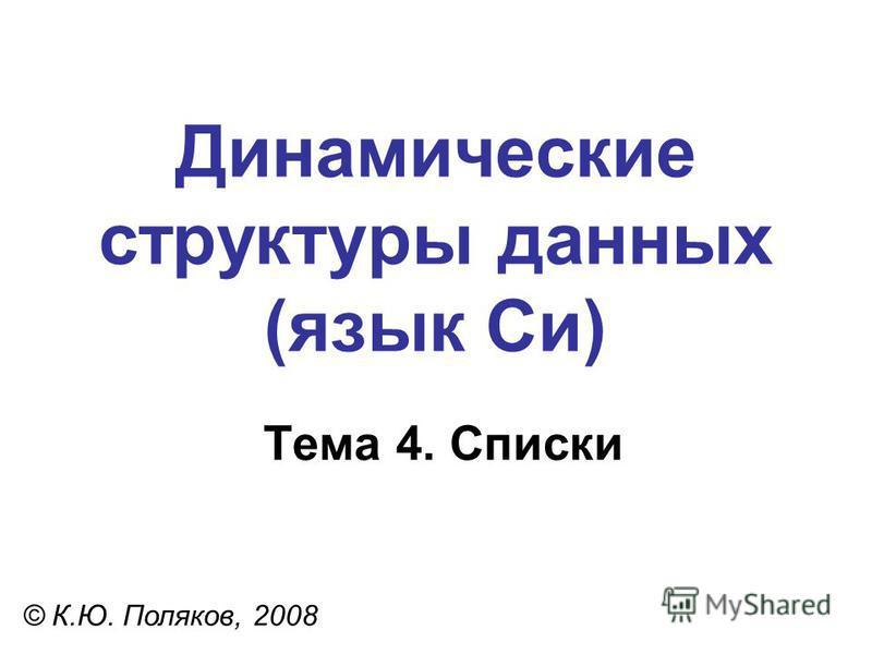 Тема 4. Списки © К.Ю. Поляков, 2008 Динамические структуры данных (язык Си)