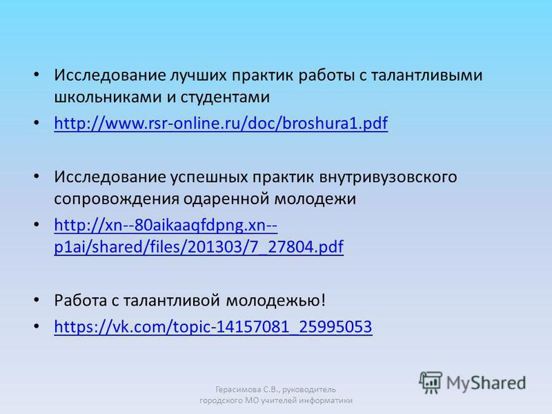 Исследование лучших практик работы с талантливыми школьниками и студентами http://www.rsr-online.ru/doc/broshura1. pdf Исследование успешных практик внутривузовского сопровождения одаренной молодежи http://xn--80aikaaqfdpng.xn-- p1ai/shared/files/201