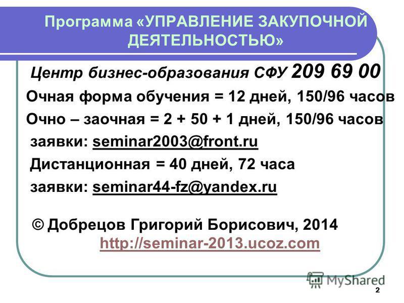 2 Программа «УПРАВЛЕНИЕ ЗАКУПОЧНОЙ ДЕЯТЕЛЬНОСТЬЮ» Центр бизнес-образования СФУ 209 69 00 Очная форма обучения = 12 дней, 150/96 часов Очно – заочная = 2 + 50 + 1 дней, 150/96 часов заявки: seminar2003@front.ru Дистанционная = 40 дней, 72 часа заявки:
