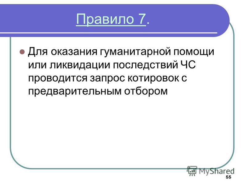 55 Правило 7. Для оказания гуманитарной помощи или ликвидации последствий ЧС проводится запрос котировок с предварительным отбором