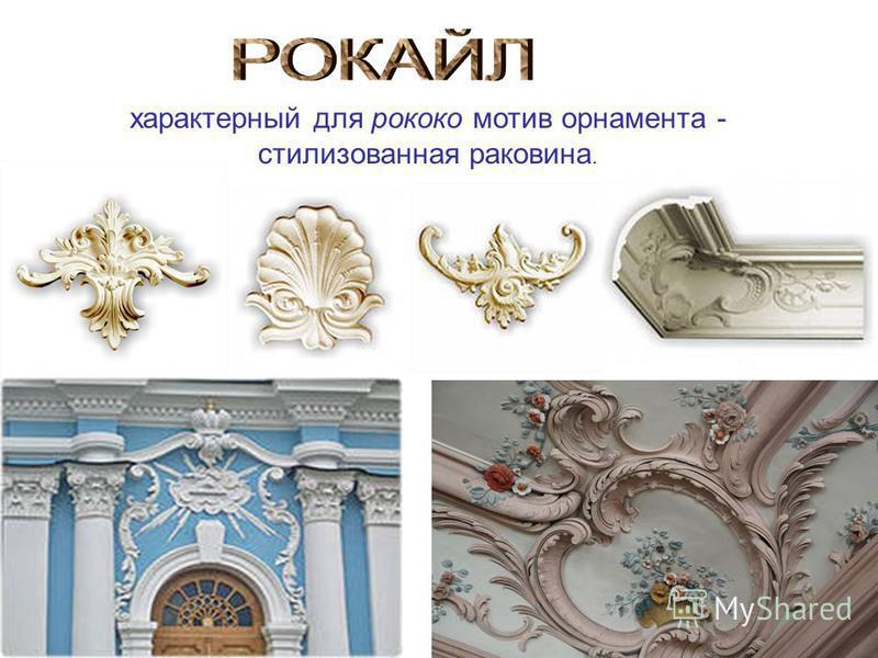 характерный для рококо мотив орнамента - стилизованная раковина.