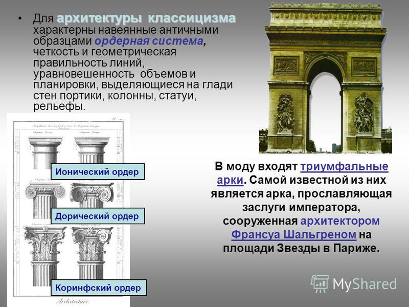 архитектуры классицизма Для архитектуры классицизма характерны навеянные античными образцами ордерная система, четкость и геометрическая правильность линий, уравновешенность объемов и планировки, выделяющиеся на глади стен портики, колонны, статуи, р