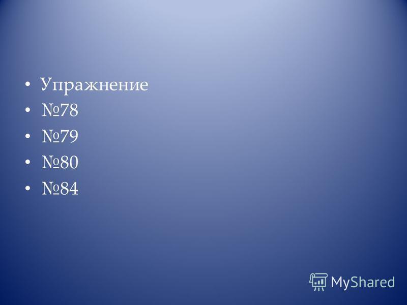 Упражнение 78 79 80 84