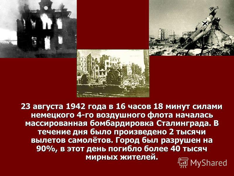 Немецко-фашистские войска превосходили советские: 6-ая полевая немецкая армия 14 дивизий- 270 000 человек 3 000 орудий и миномётов 500 танков 1 200 самолёта Сталинградский фронт 12 дивизий – 160 000 человек 2 200 орудий и миномётов 400 танков 454 сам