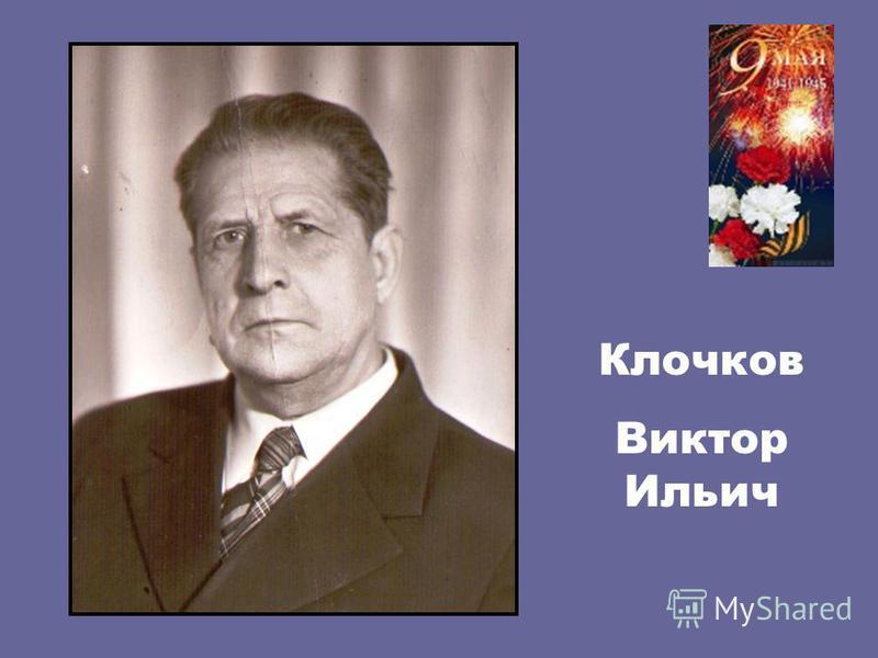 Клочков Виктор Ильич