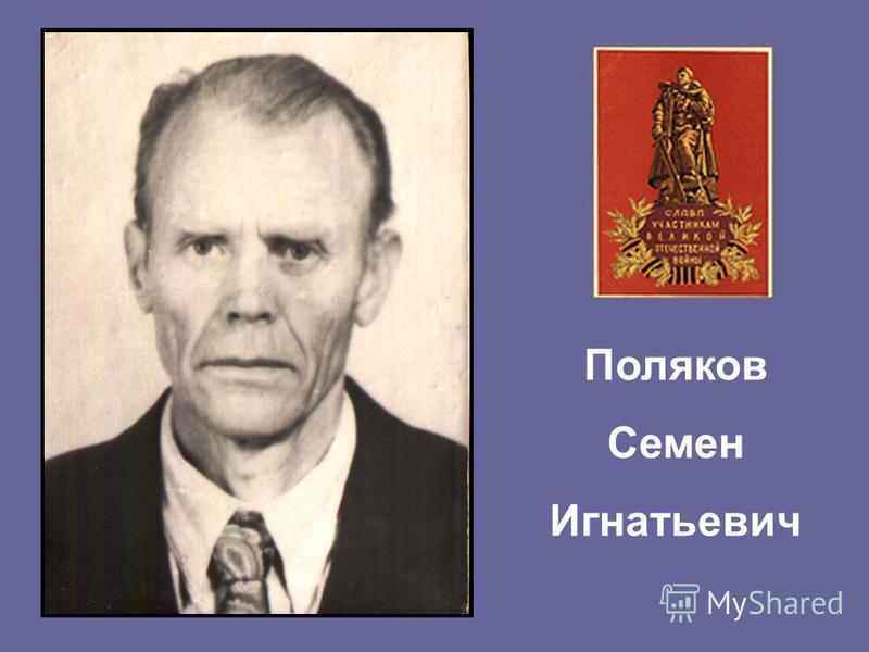 Поляков Семен Игнатьевич