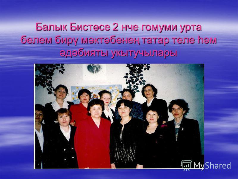 Балык Бистәсе 2 нче гомуми утра белем бирү мәктәбенең татар теле һәм әдәбияты укытучылары
