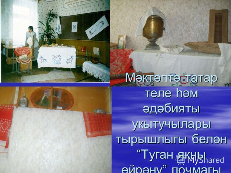 Мәктәптә татар теле һәм әдәбияты укытучылары тырышлыгы белән Туган якны өйрәнү почмагы булдырылды
