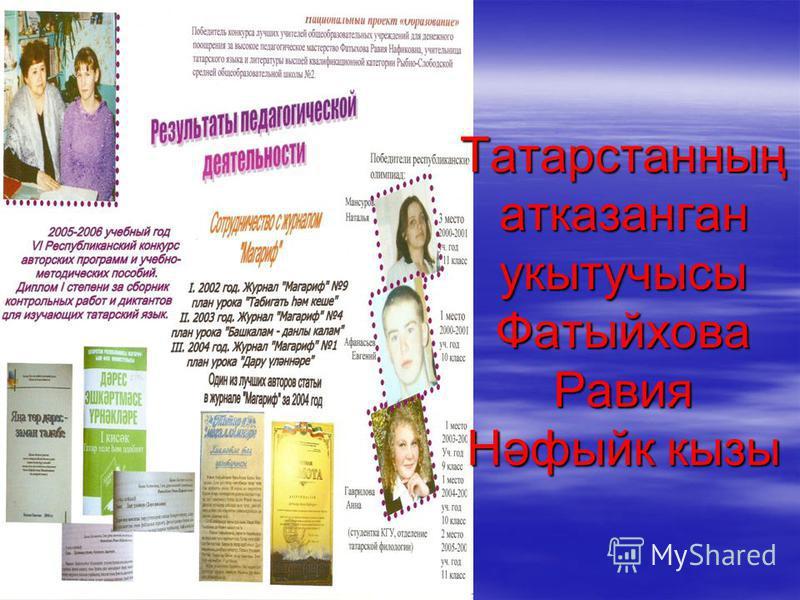 Татарстанның атказанган укытучысы Фатыйхова Равия Нәфыйк кызы