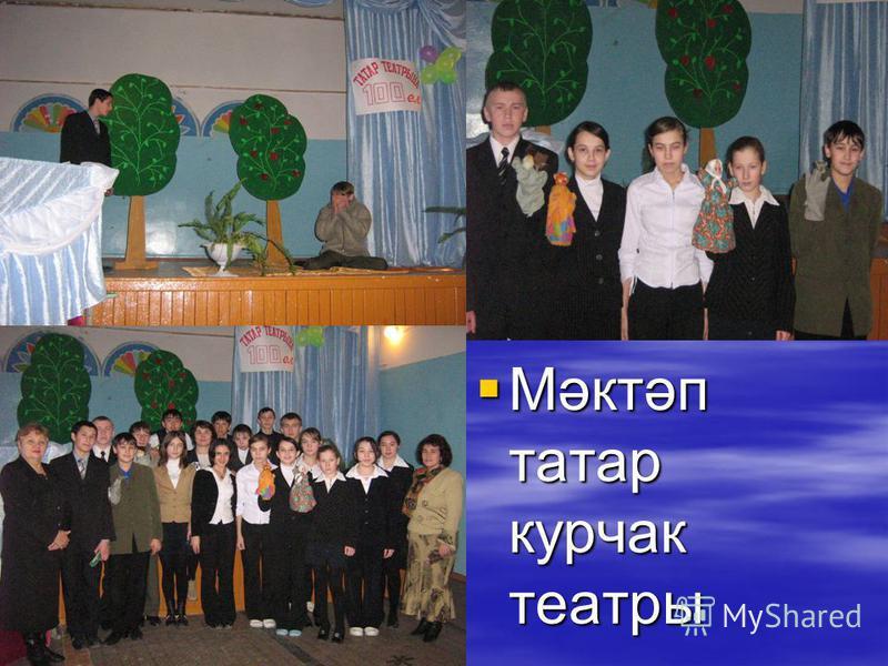 Мәктәп татар курчак театры Мәктәп татар курчак театры