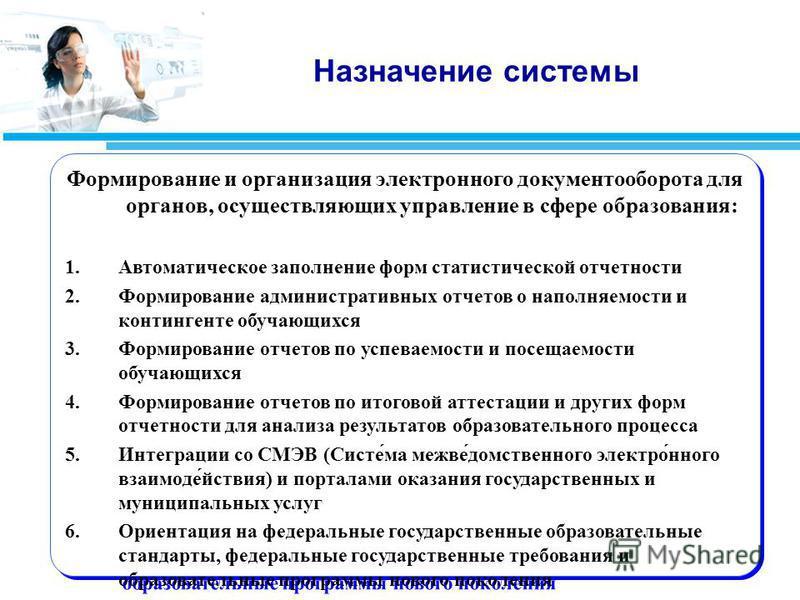 Формирование и организация электронего документооборота для органов, осуществляющих управление в сфере образования: 1. Автоматическое заполнение форм статистической отчетности 2. Формирование административных отчетов о наполняемости и контингенте обу