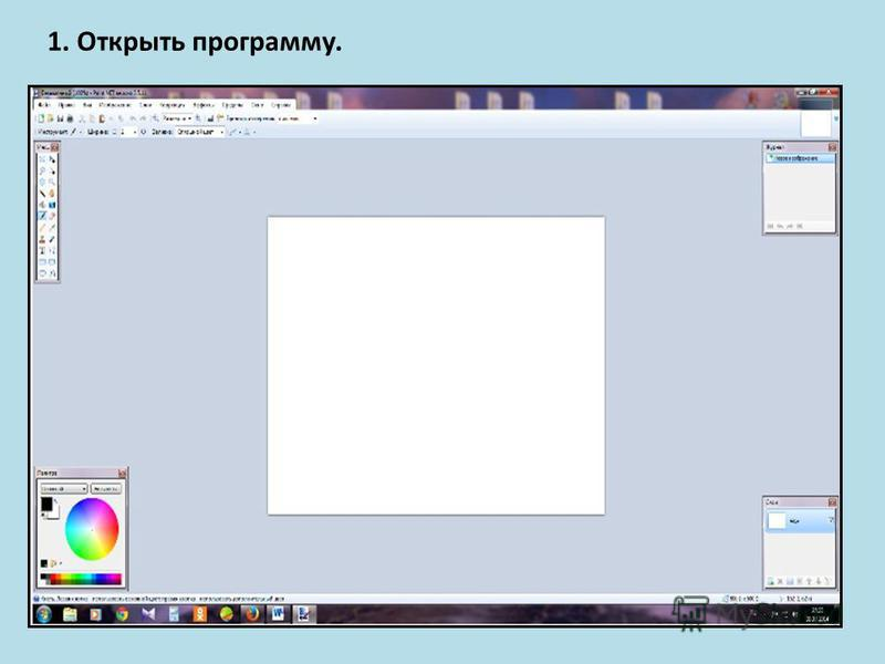 1. Открыть программу.