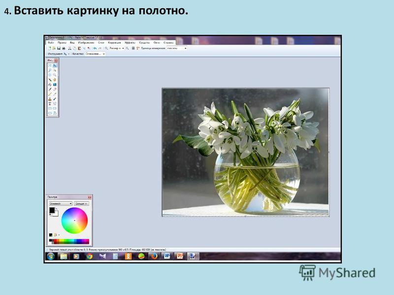 4. Вставить картинку на полотно.