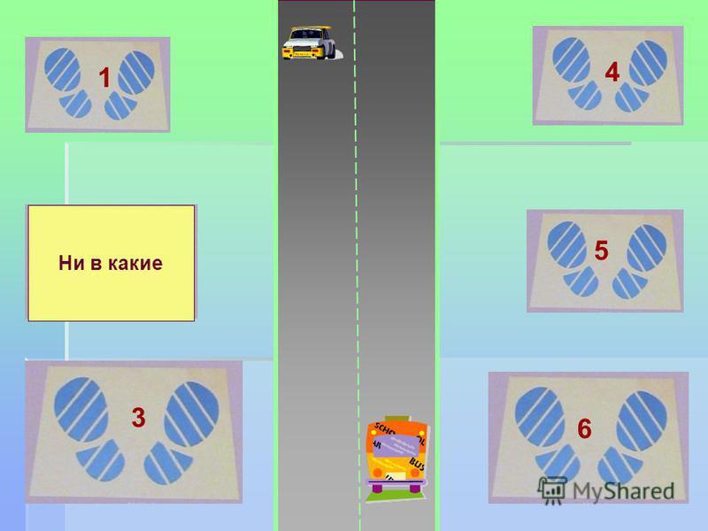 1 2 3 4 5 6 В какие игры можно играть на проезжей части?
