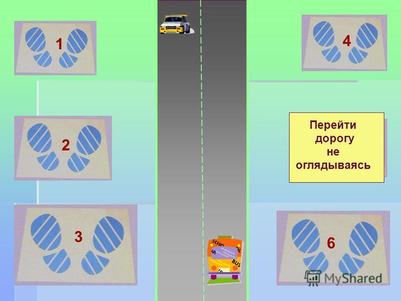 1 2 3 4 5 6 Как нужно поступить, если кто-то вас окликнул во время перехода дороги?
