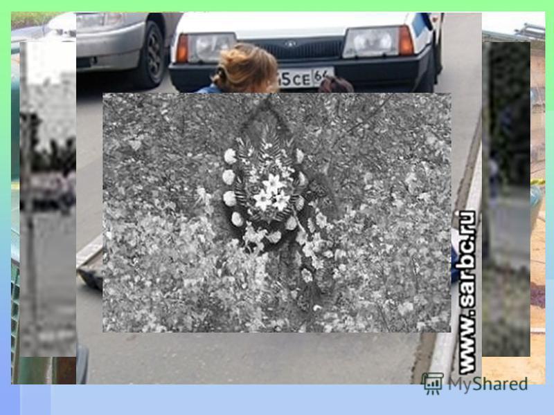 Ходить разрешается по проезжей части Переходить улицу только там, где положено Переходить только на желтый сигнал светофора Можно кататься там, где ездят автомобили Садиться в автомобиль и выходить из него нужно со стороны тротуара НЕВЕРНО ВЕРНО