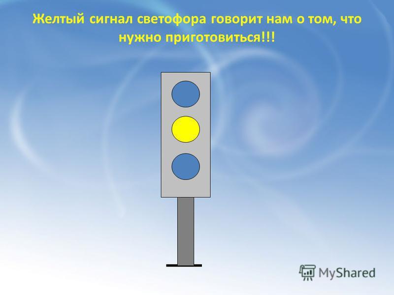 Когда горит красный сигнал светофора, надо остановиться!!!