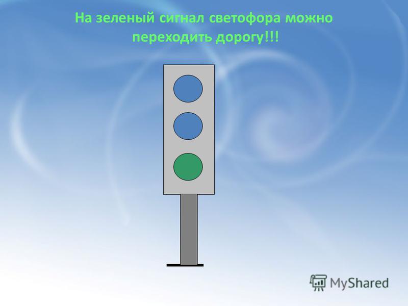 Желтый сигнал светофора говорит нам о том, что нужно приготовиться!!!