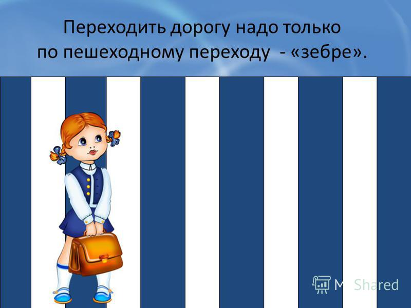 Этот знак такого рода: Он на страже пешехода. Переходим с куклой вместе Мы дорогу в этом месте. Пешеходный переход