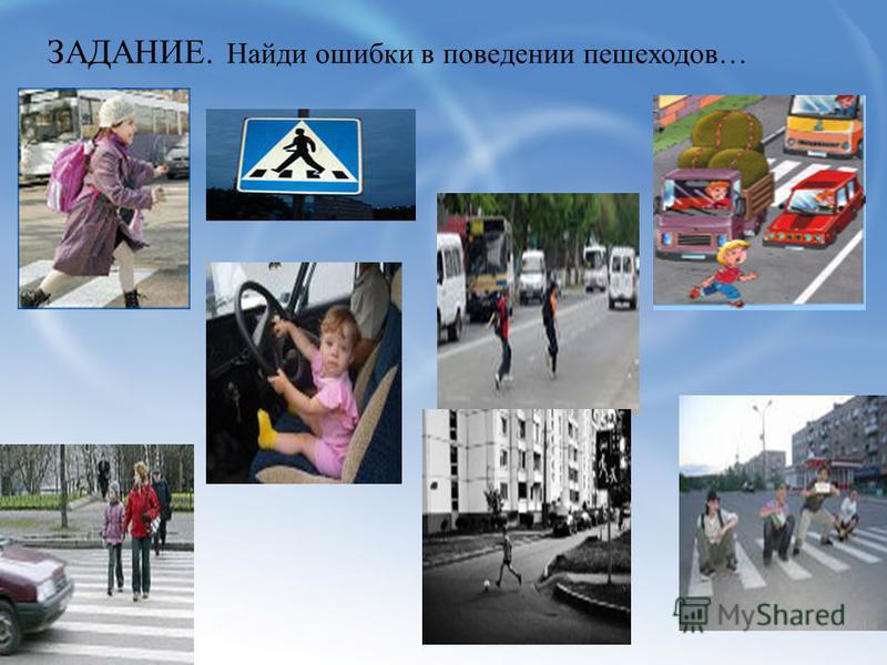 Участники дорожного движения Здесь всё правильно? Пешеходу - тротуар, а водителю дорогу.