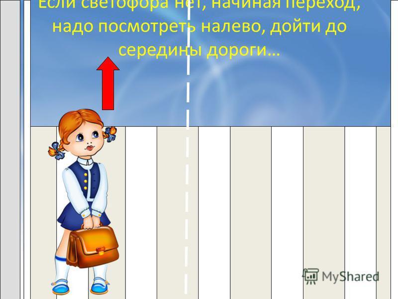 Но: И у светофора можно встретить опасность!!! Если погас зеленый сигнал для пешехода – нужно остановиться!!!