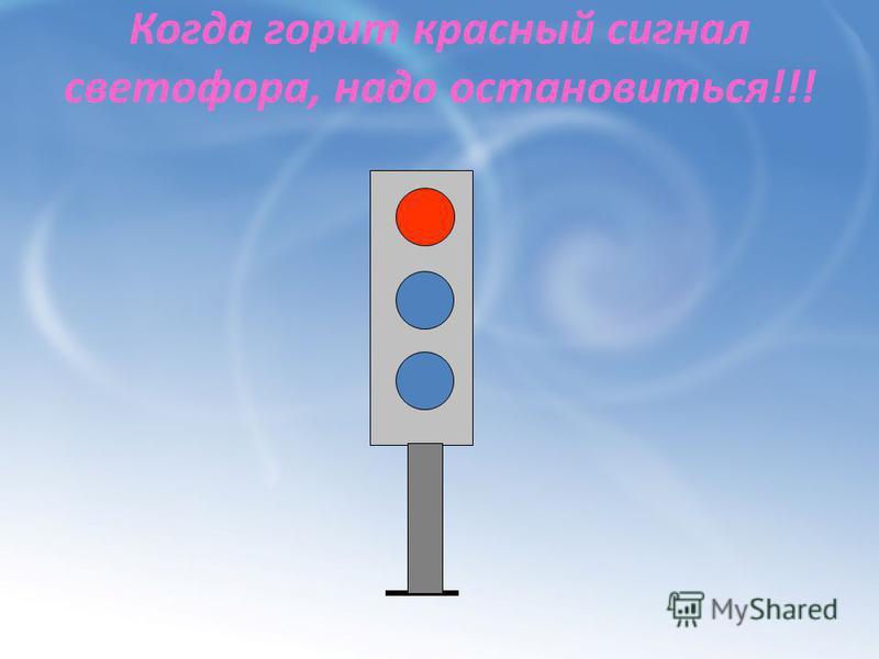 Внимание! Ждите нового сигнала!