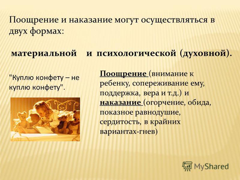 Поощрение и наказание могут осуществляться в двух формах: материальной и психологической (духовной).