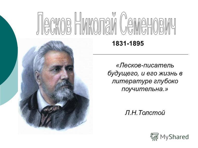 1831-1895 «Лесков-писатель будущего, и его жизнь в литературе глубоко поучительна.» Л.Н.Толстой
