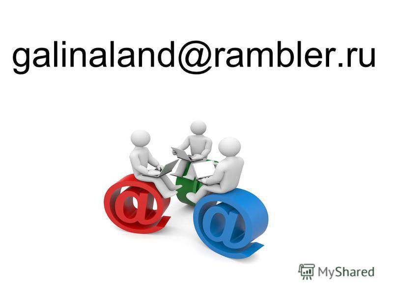 galinaland@rambler.ru