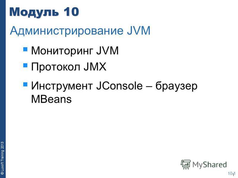 1 © Luxoft Training 2013 Модуль 10 Мониторинг JVM Протокол JMX Инструмент JConsole – браузер MBeans 10-1 Администрирование JVM