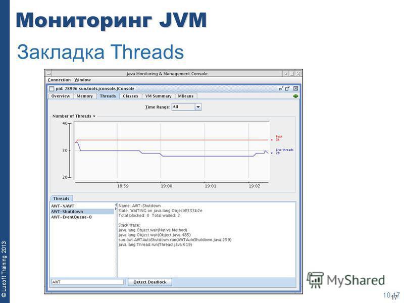 17 © Luxoft Training 2013 Мониторинг JVM 10-17 Закладка Threads