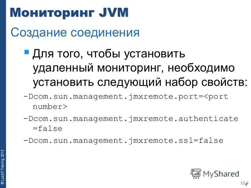 4 © Luxoft Training 2013 Мониторинг JVM Для того, чтобы установить удаленный мониторинг, необходимо установить следующий набор свойств: -Dcom.sun.management.jmxremote.port= -Dcom.sun.management.jmxremote.authenticate =false -Dcom.sun.management.jmxre
