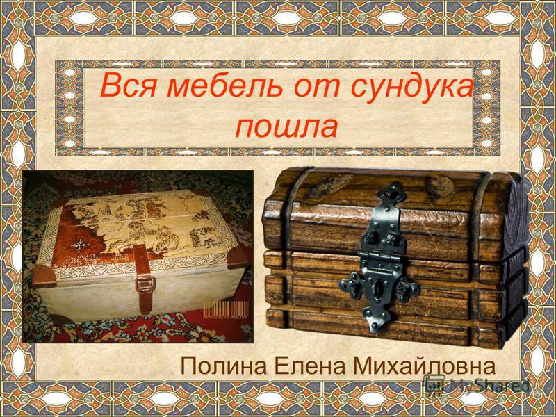 Вся мебель от сундука пошла Полина Елена Михайловна