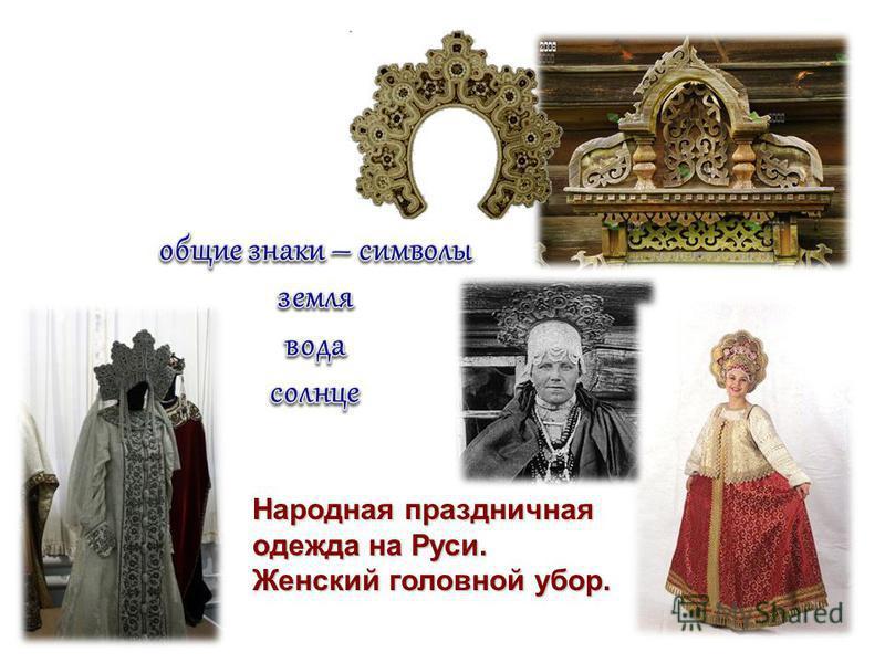 Народная праздничная одежда на Руси. Женский головной убор.