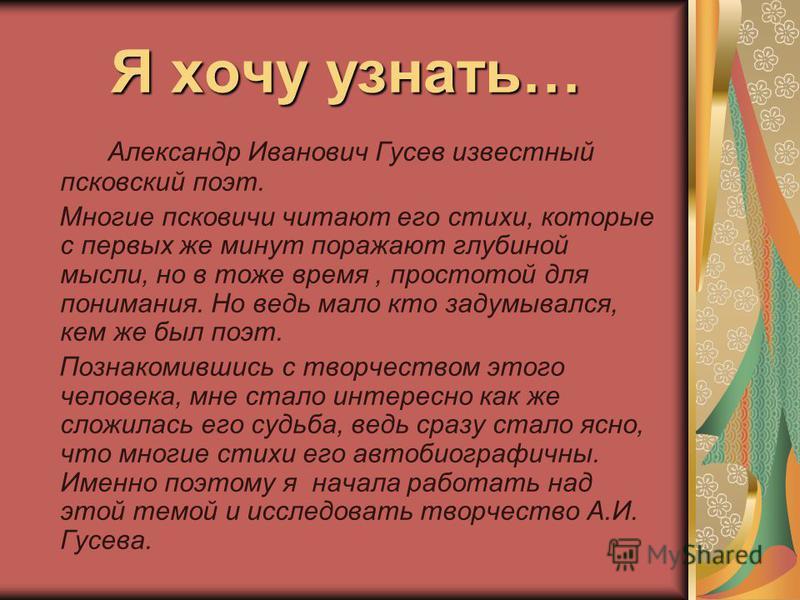 «Познай себя, свой не случайный свет…» Автор: Никитина Ольга, 11-2 класс, МПЛ 8, г.Пскова