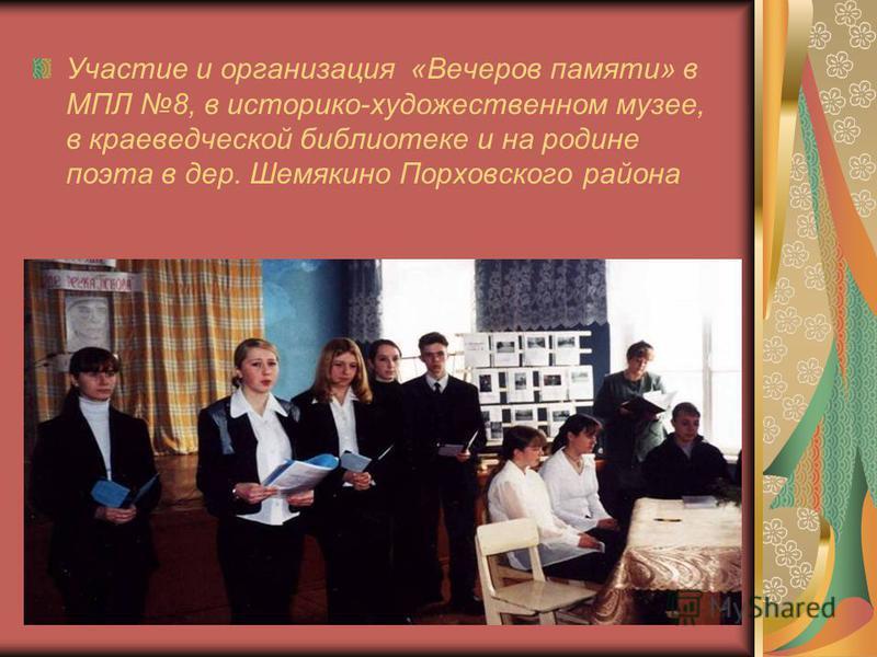 Ход исследовательской деятельности: Встреча учеников лицея с А.И.Гусевым в литературной гостиной школы (весна 2001 года)