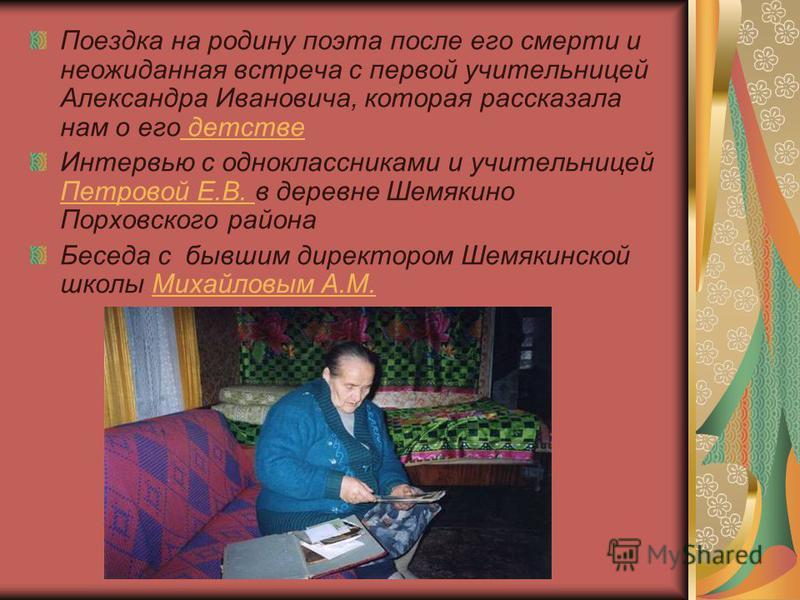 Участие и организация «Вечеров памяти» в МПЛ 8, в историко-художественном музее, в краеведческой библиотеке и на родине поэта в дер. Шемякино Порховского района