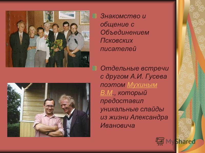Встреча с работниками книгохранения Областной научной библиотеки, где последнее время работал А.И.Гусев