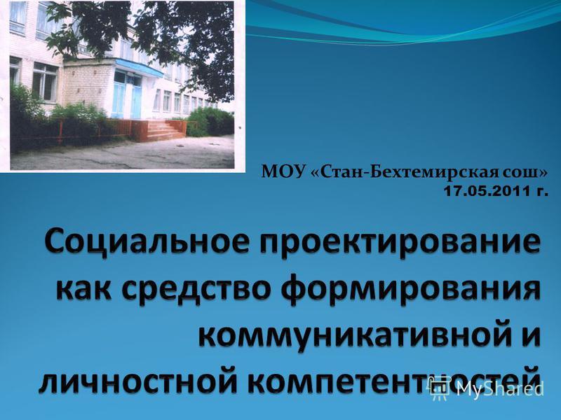 МОУ «Стан-Бехтемирская сош» 17.05.2011 г.